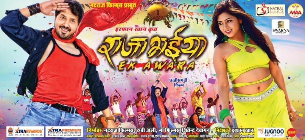 Raja Bhaiya Ek Awara Chhattisgarhi Movie, Star Cast, Videos, Songs