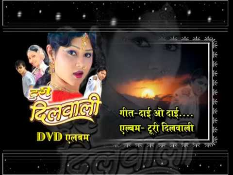 Turi Dilwali Chhattisgarhi Album Song