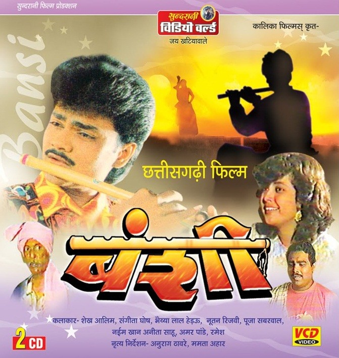 Bansi – Chhattisgarhi Movie, Star Cast, Videos,Songs