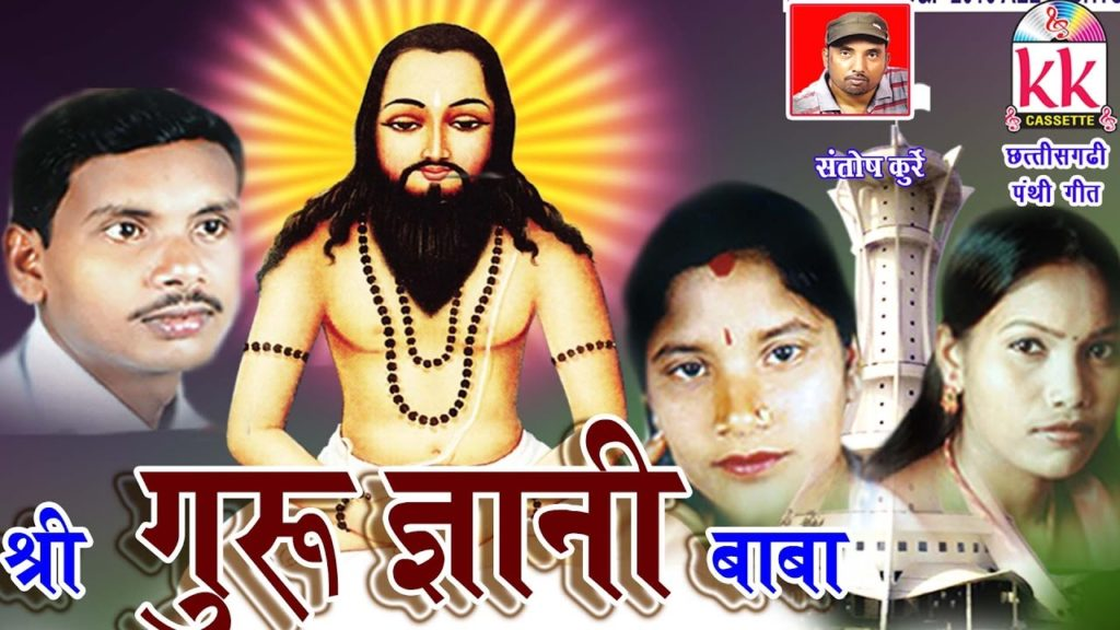 Shree Guru Gyani Baba Chhattisgarhi Panthi Album Song