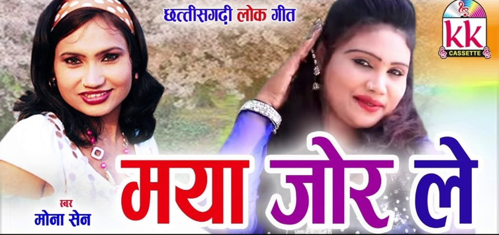 May Jor Le Chhattisgarhi Album Song