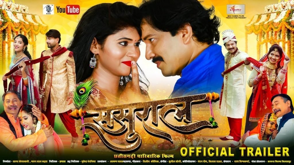 CGFilm Sasural, Chhattisgarhi Movie, Star Cast, Videos,Songs