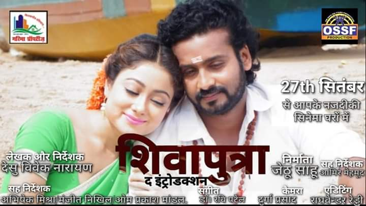 Shiva Putra Chhattisgarhi Upcoming Movie, Star Cast, Videos,Songs