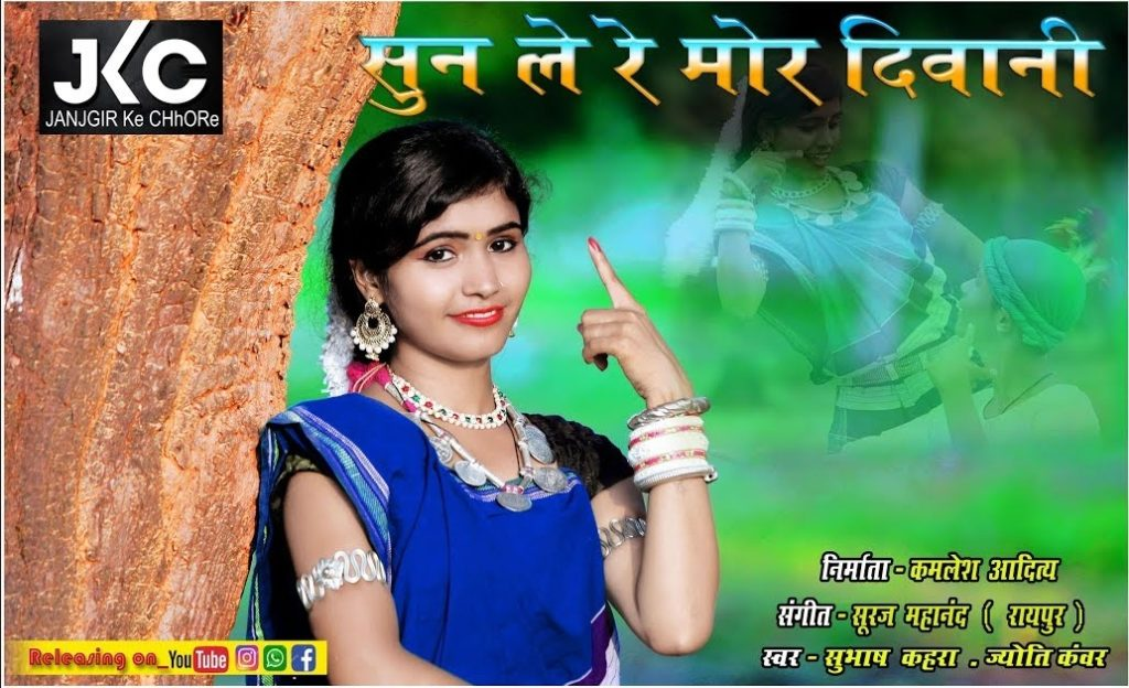 Sun Le Re Mor Deewani Chhattisgarhi Album Song