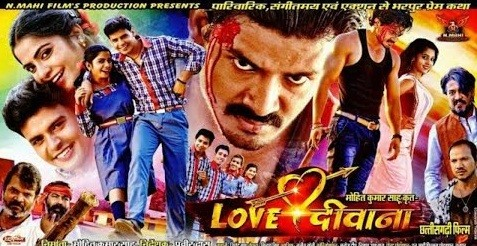 Love Diwana – Chhattisgarhi Movie Trailer, Star Cast, Videos, Songs