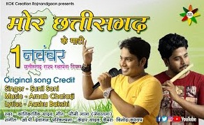 Mor-Chhattisgarh-Ke-Mati