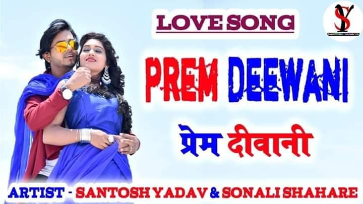 Prem-Deewani