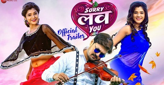 Sorry Love You Jaan – Chhattisgarhi Movie, Star Cast, Videos,Songs