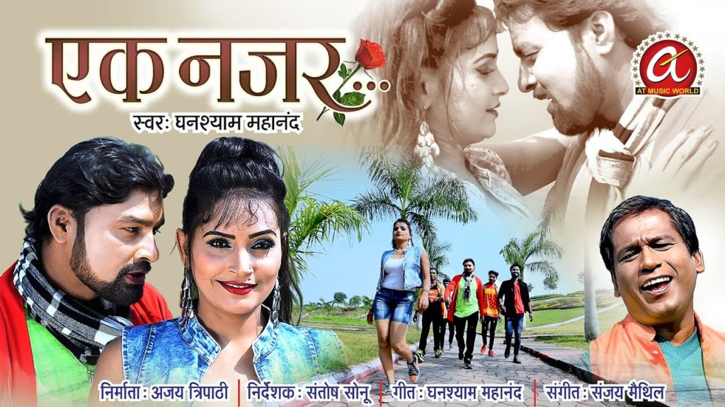 Ek Nazar Chhattisgarhi Album Song