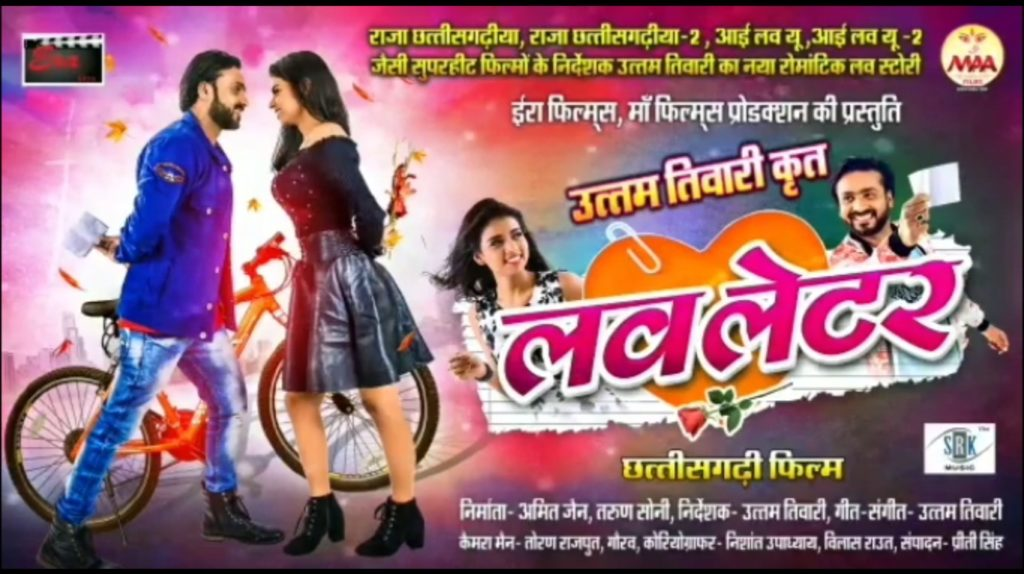 Love Latter Chhattisgarhi Film