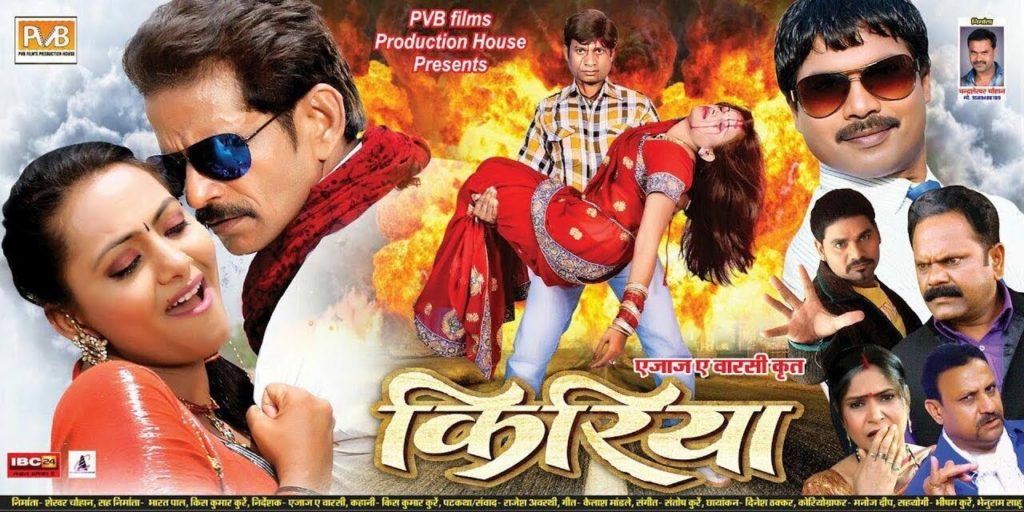 Kiriya Chhattisgarhi Movie Trailer Details, Star Cast, Videos, Songs