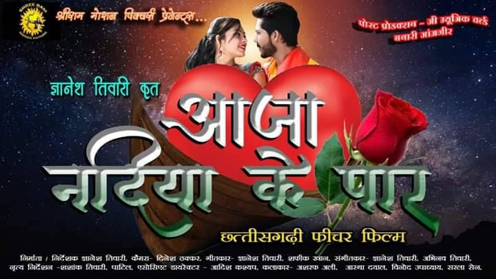 Aaja Nadiya Ke Paar – Chhattisgarhi Film, Trailer, Song, Video, Star Cast.