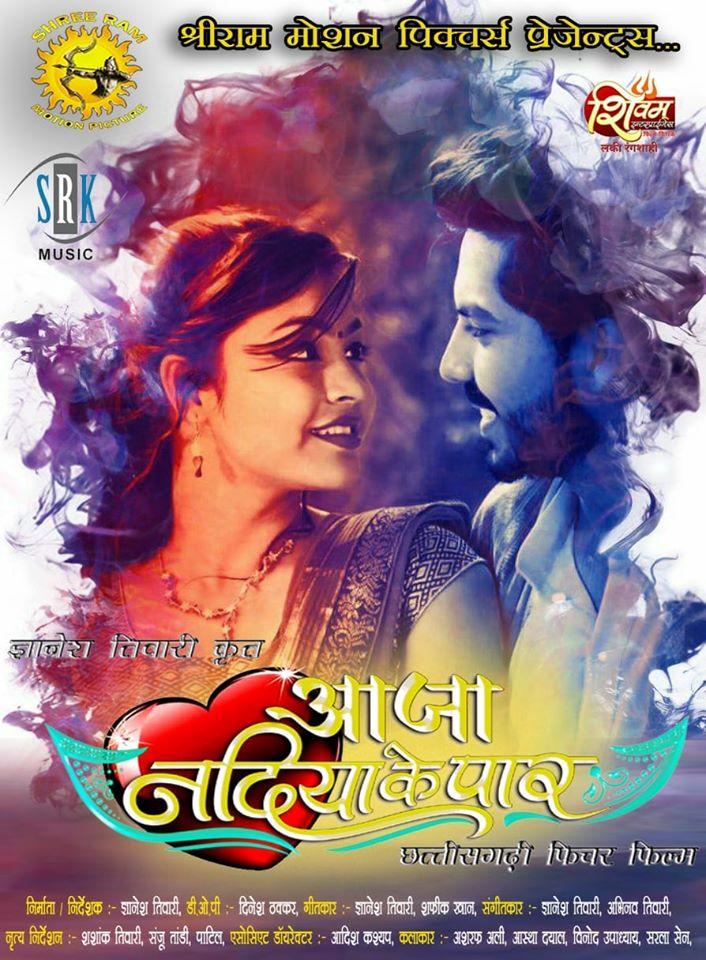 Cg Film Aaja Nadiya Ke Paar