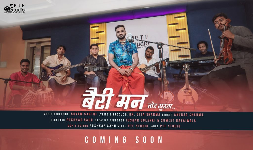 Bairi Mann Cg Album Song