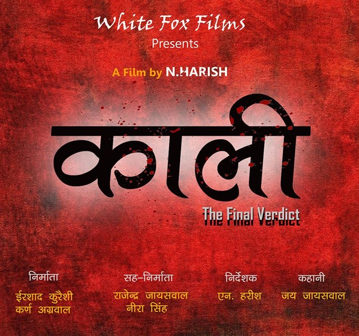 Kali The Final Verdict – काली द फाइनल वर्डिक्ट Chhattisgarhi Upcoming Film, Trailaer, Song, Video, Star Etc.