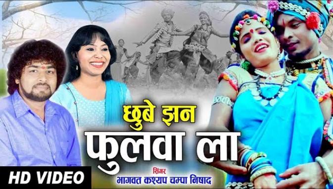 Chhube-Jhan-Phulwa-La