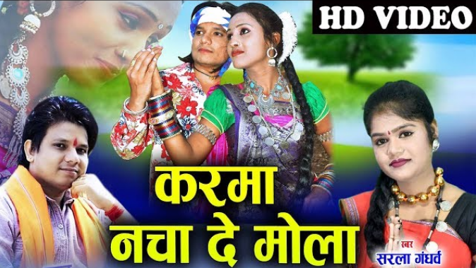 Karma Nacha de Mola – करमा नाचा दे मोला, Chhattisgarhi Album Songs