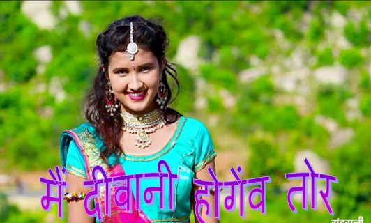 Mai Diwani Hogev Tor – मैं दीवानी होगेंव तोर  Chhattisgarhi Album Songs