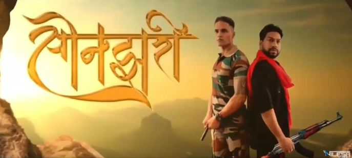 Sonjhari – सोनझरी New Upcoming Chhattisgarhi Film
