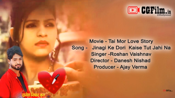 Jingi Ke Dori ( जिनगी के डोरी ) CGSong Lyrics CGFilm Tain Mor Love Story Cg Songs Lyrics