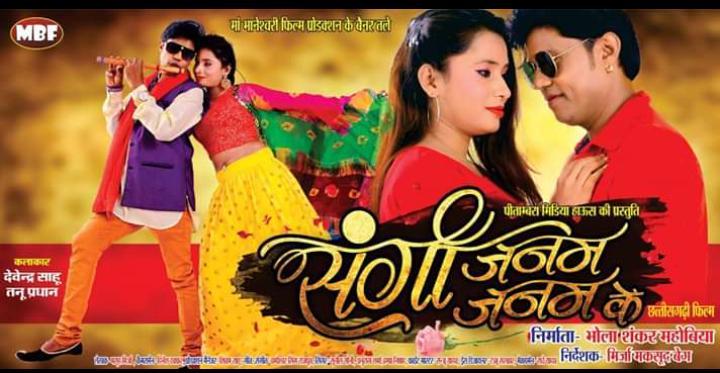 Sangi Janam Janam Ke – संगी जनम जनम के, CGFilm, Trailer, Song, Video, Star Details