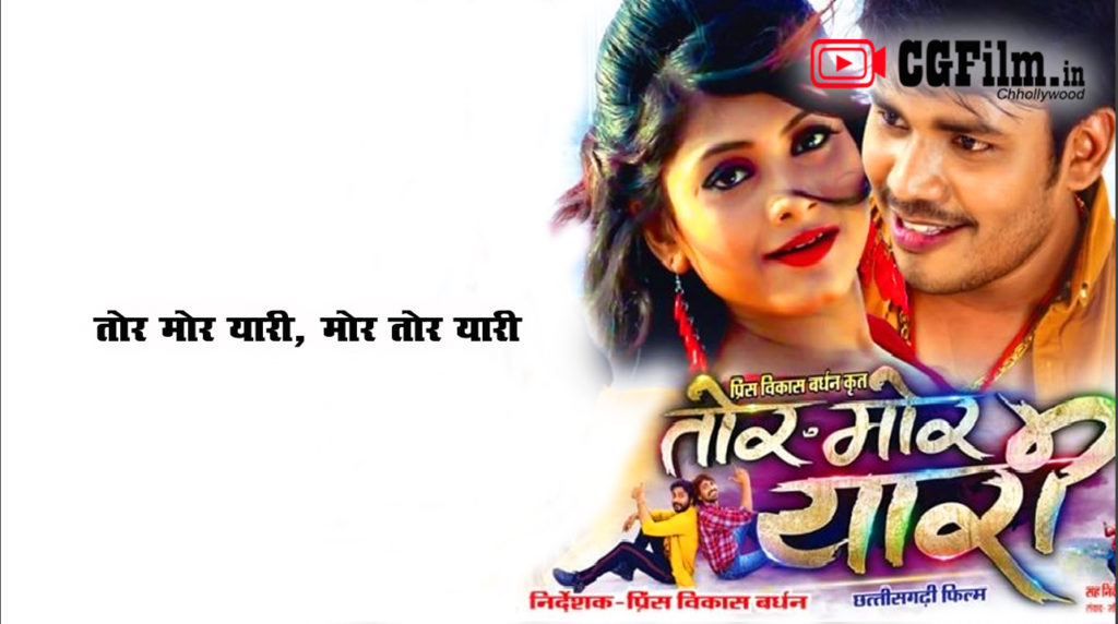 Tor Mor Yari (तोर मोर यारी) Lyric – Tor-Mor Yari – Cg Song Lyrics