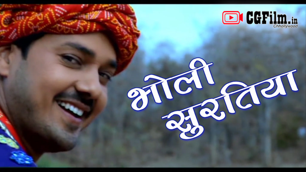 Bholi Suratiya lyrics