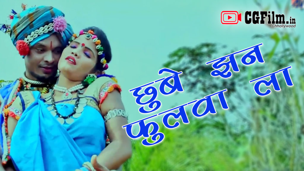 Chhube Jhan Fulwa La (छुबे झन फुलवा ला)  Lyric – Chhube Jhan Fulwa La  – Chhattisgarhi Album Song Lyrics