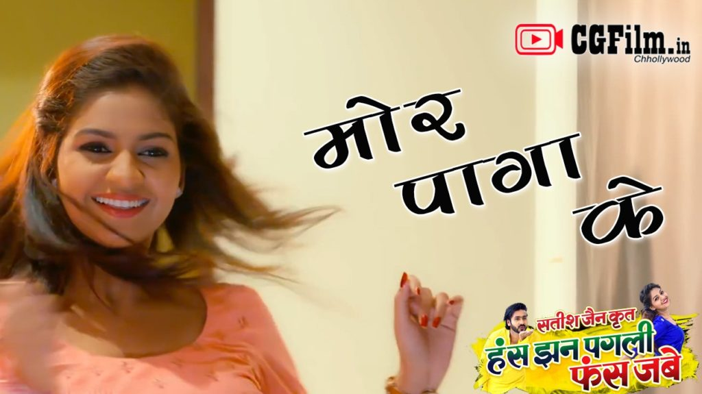 Mor Paga Ke Kalgi (मोर पागा के कलगी)  Lyric – Hans Jhan Pagali Fas Jabe – Chhattisgarhi Movie Song Lyrics