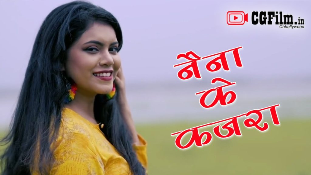 Naina Ke Kajra Tor –  नैना के कजरा तोर  Lyric – Naina Ke Kajra – Chhattisgarhi Album  Song Lyrics