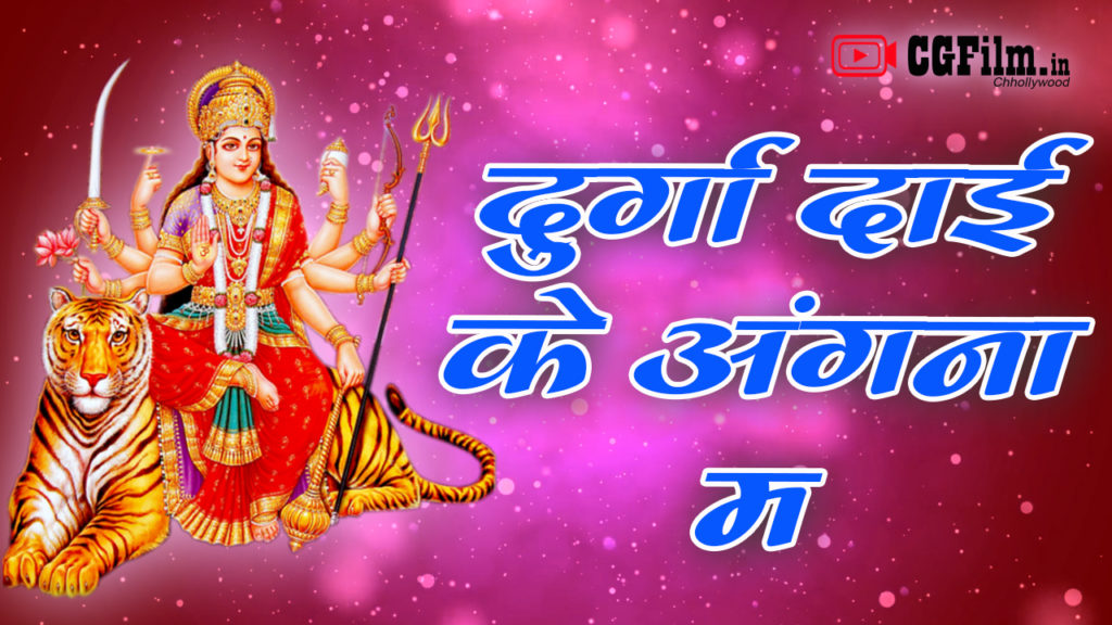 Durga Dai Ke Angana Ma – (दुर्गा दाई के अंगना म) Lyrics – Maiya Ke Lali Chunari – Chhattisgarhi Jas Geet Song Lyrics
