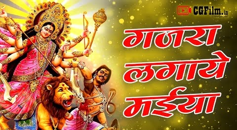 Gajara Lagay Maiya – मईया गजरा लगाय Lyrics – Devta Jhupat He – Chhattisgarhi Jas Geet Lyrics