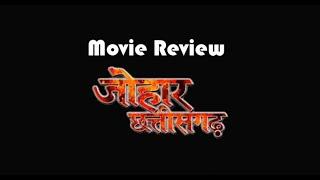 Public review Chhattisgarhi Film Johar Chhattisgarh – जोहर छत्तीसगढ़