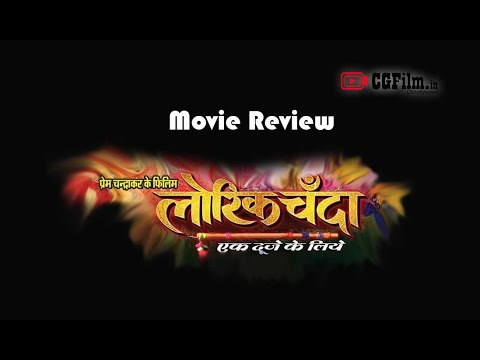 Lorik Chanda – लोरिक चँदा,  Public Review Chhattisgarhi Film 2019