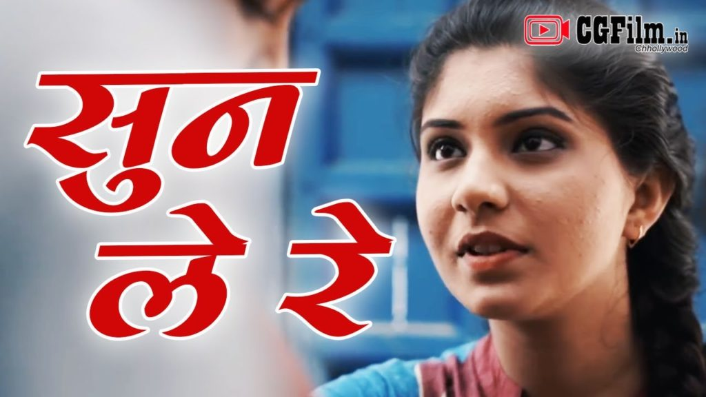 Sun Le Re Gori (सुन ले रे गोरी) Lyric – Sun Le Re – Chhattisgarhi Album Song Lyrics