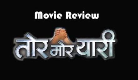 Review by Public film Tor Mor Yaari (तोर मोर यारी) Chhattisgarhi Film 2020