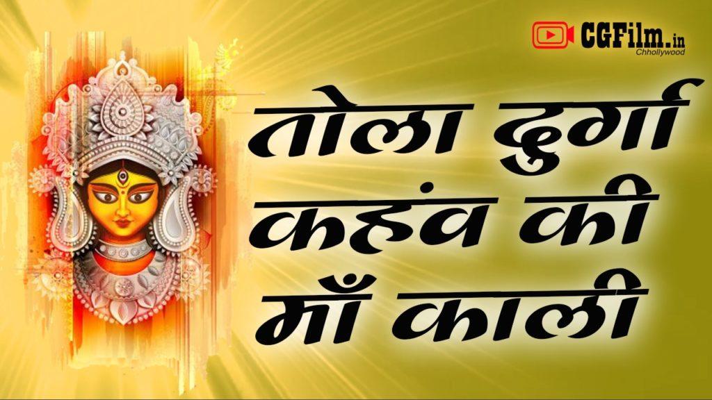 Tola Durga Kaho Ki Ma Kali