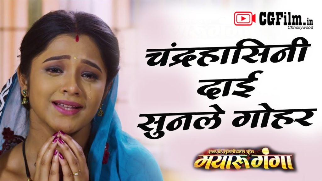 Chandra hashini Dai Sun Le Gohar(चंद्रहासिनी दाई सुनले गोहर) Lyric – Chhattisgarhi Movie Mayaru Ganga – Jas Geet Song Lyrics