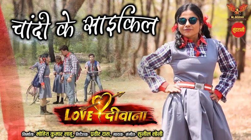 Chandi Ke Saikil