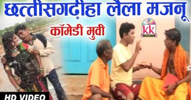 Chhattisgarhiya Laila Majnu