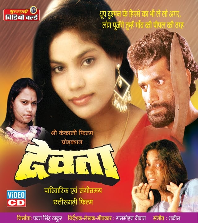 Chhattisgarhi Film – Devta, Star Cast, Videos, Songs