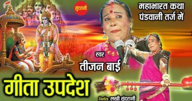 Geeta Updesh - Pandwani