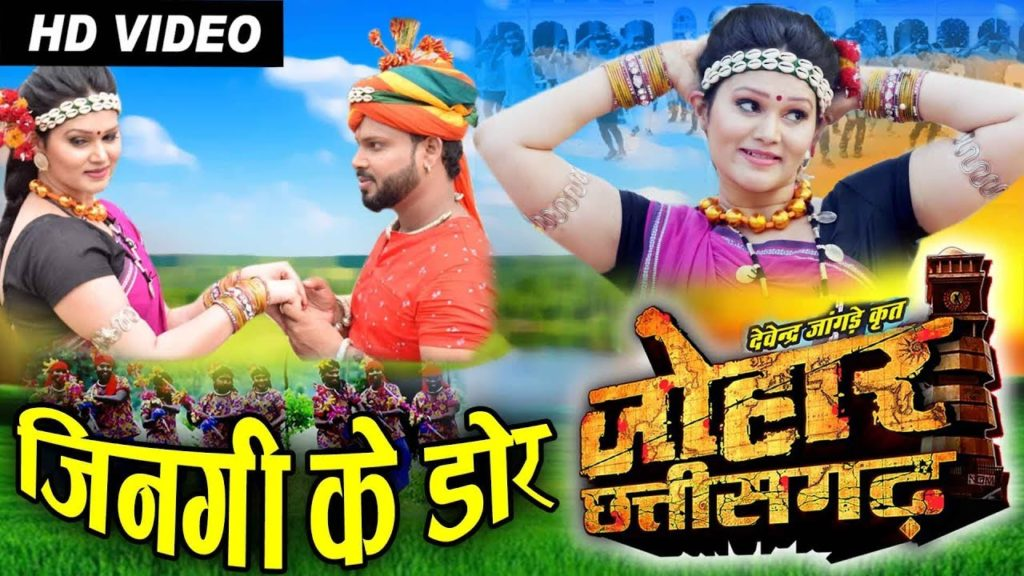 Jingi Ke Dor Lyrics (Johar Chhattisgarh) Chhattisgarhi Film Song