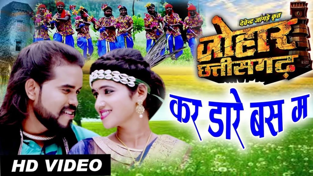 Kar Dare Bas Ma Lyrics (Johar Chhattisgarh) Chhattisgarhi Film Song