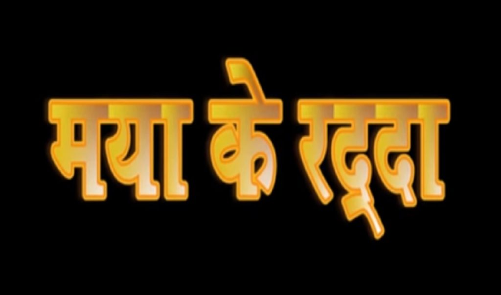 Maya Ke Radda Chhattisgarhi Short Film Detailes, Starcast, Video
