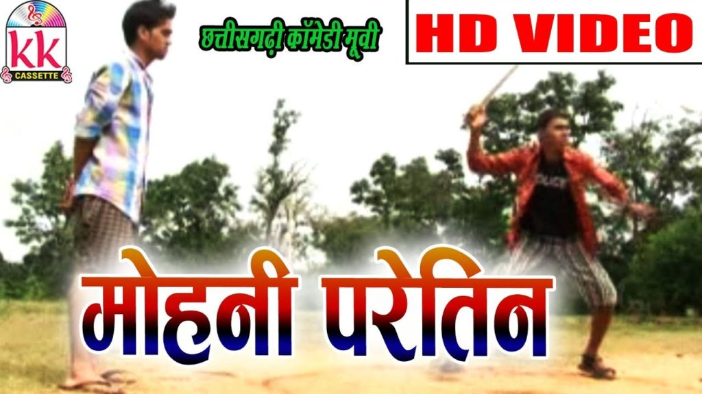 Mohani Paretin Chhattisgarhi Comedy Film, Starcast, Video