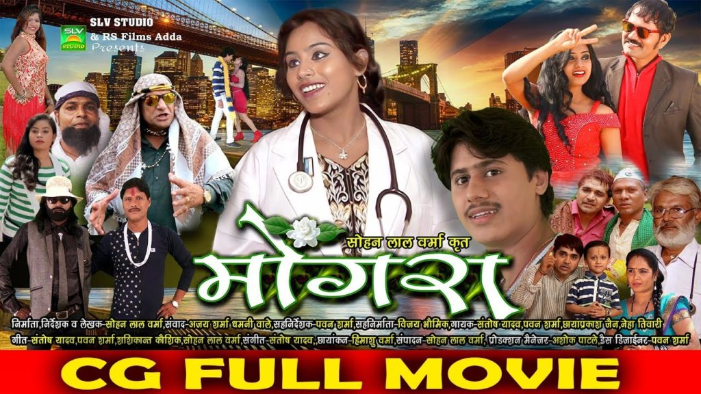 Mongara Chhattisgarhi Movie Details, Starcast, Video, Songs