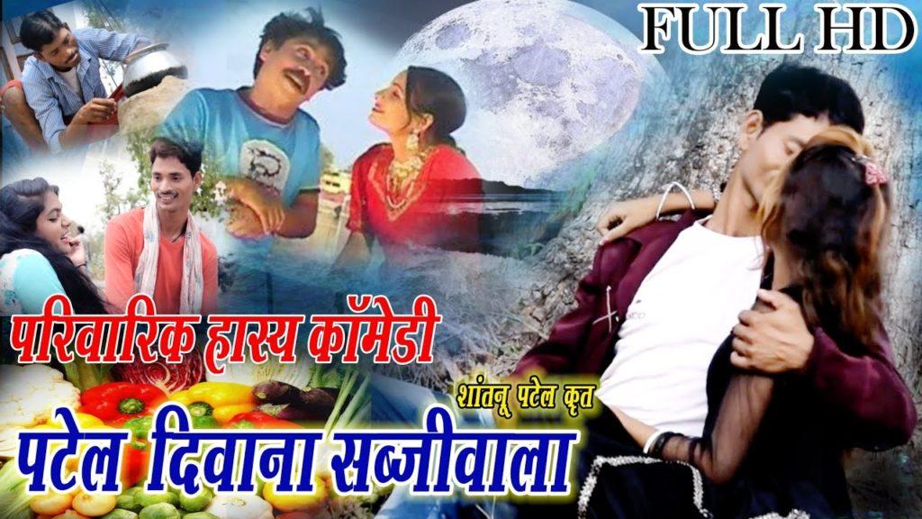 Patel Diwana Sabji Wala Chhattisgarhi Short Film, Starcast, video