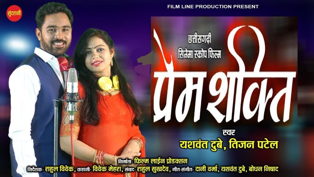 Prem Shakti Chhattisgarhi Upcoming Film, Starcast, Video