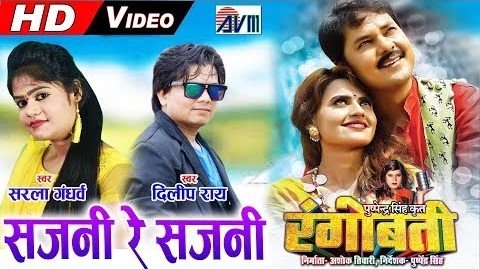 Sajani Re A Sajani (सजनी रे ए सजनी) Lyrics (Rangobati) Chhattisgarhi Film Song